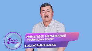 Мамытбек Мамажанов - Майрамдык белек 1