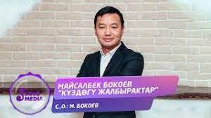 Майсалбек Бокоев - Күздөгү жалбырактар 1