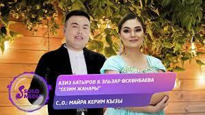 Азиз Батыров & Эльзар Өскөнбаева - Сезим жанары 1