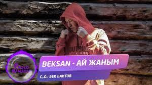 Beksan - Ай жаным