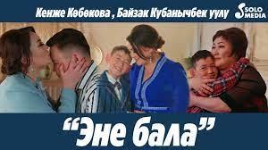 Кенже Көбөкова & Байзак Кубанычбек уулу - Эне-бала
