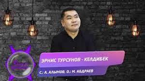 Эрнис Турсунов - Келдибек 1