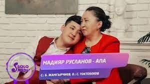 Мадияр Русланов - Апа