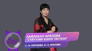 Лайликан Арапова - Сүйүүлөр болчу таптаза