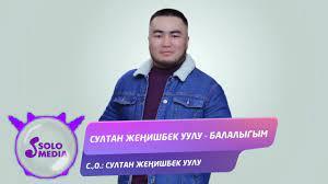 Султан Жеңишбек уулу - Балалыгым