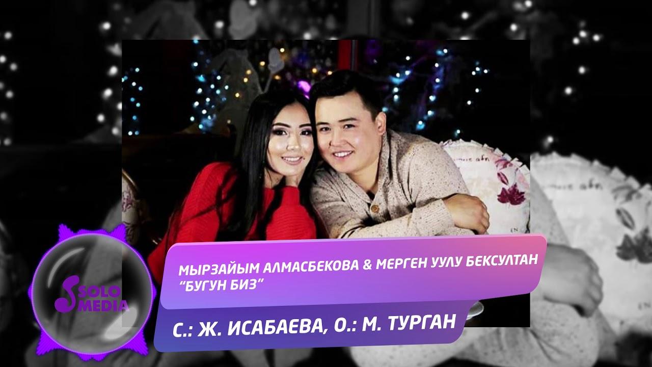 Мырзайым Алмасбекова & Мерген уулу Бексултан - Бүгүн биз