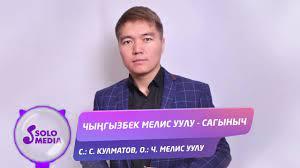 Чынгызбек Мелис уулу - Сагыныч