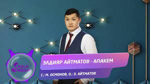 Элдияр Айтматов - Апакем