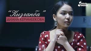 Диана Керимбекова - Кызганба 1