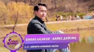 Билал Ысаков - Байке дейсиң 1