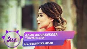 Алия Акылбекова - Унутам сени