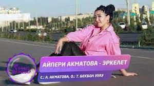 Айпери Акматова - Эркелет