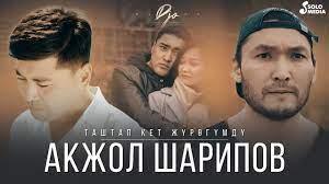 Акжол Шарипов - Таштап кет жүрөгүмдү