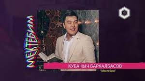 Кубаныч Баркалбасов - Мектебим