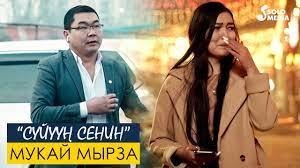 Мукай Мырза - Сүйүүң сенин