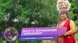 Жазгул Жумаканова - Ыраазымын 1