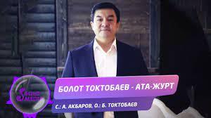 Болот Токтобаев - Ата-Журт 1