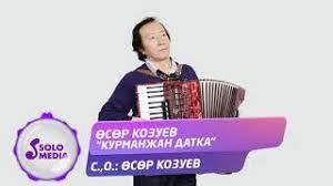 Осор Козуев - Курманжан датка
