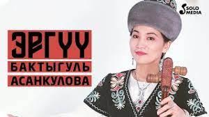 Бактыгуль Асанкулова - Эргүү 1