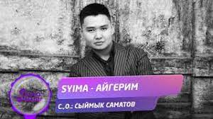 Syima - Айгерим 1