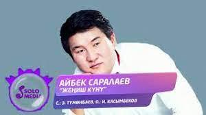 Айбек Саралаев - Жеңиш күнү