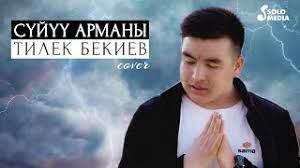 Тилек Бекиев - Сүйүү арманы