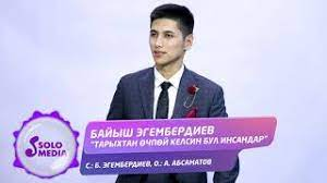 Байыш Эгембердиев - Тарыхтан өчпөй келсин бул инсандар 1