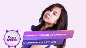 Мээрим - Кыргызымдын жигиттери