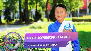 Эрбол Эсенбеков - Ата-апа