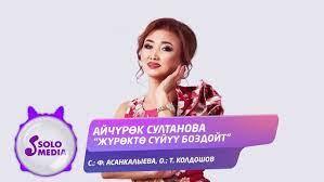 Айчүрөк Султанова - Жүрөктө сүйүү боздойт