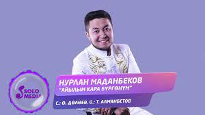 Нурлан Маданбеков - Айылым Кара-Бүргөнүм