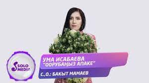 Ума Исабаева - Оорубаңыз апаке