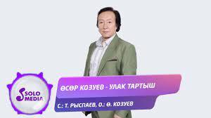 Осор Козуев - Улак тартыш 1