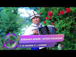 Кубаныч Алиев - Алтын балалык