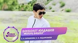 Бекболот Юлдашев - Жолуң башка 1