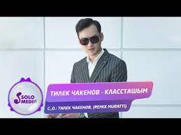 Тилек Чакенов - Классташым