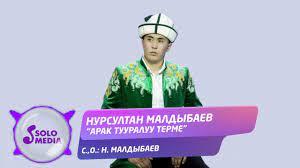 Нурсултан Малдыбаев - Арак тууралуу терме