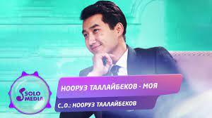 Нооруз Таалайбеков - Моя
