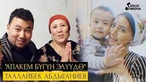 Таалайбек Абдыганиев - Апакем бүгүн элүүдө 1