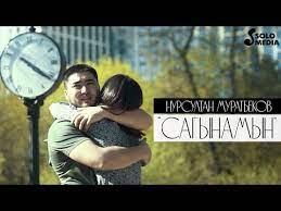 Нурсултан Муратбеков - Сагынамын 1