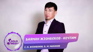 Баяман Жээнбеков - Кечтим 1