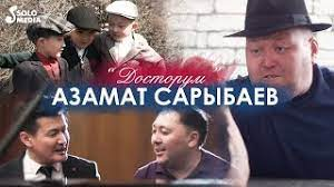 Азамат Сарыбаев - Досторум