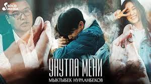 Мыктыбек Нурланбеков - Унутпа мени 1