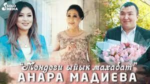 Анара Мадиева - Мендеги ыйык махабат