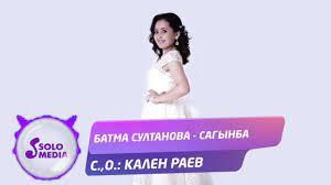 Батма Султанова - Сагынба 1