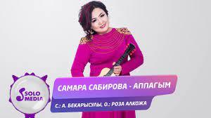 Самара Сабирова - Аппагым