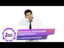Нурсултан Муратбеков - Көздөрү карагат
