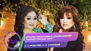 Айчүрөк Иманалиева & Динара Акулова - Кыялкеч кыздар элек 4