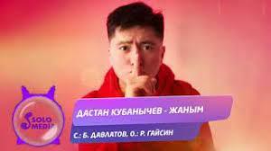 Дастан Кубанычев - Жаным