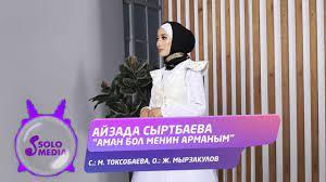 Айзада Сыртбаева - Аман бол менин арманым